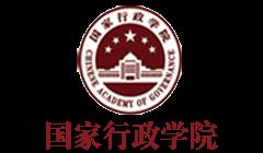 国家行政学院