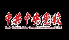 中共中央党校