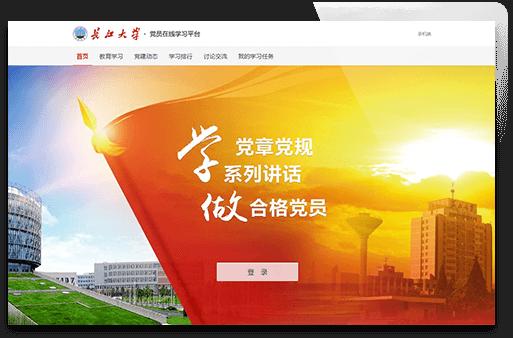 长江大学党员在线学习平台