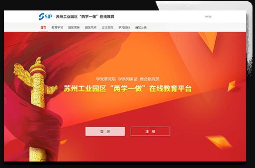 """苏州工业园区""""两学一做""""在线万博manbetx官网网页版平台"""