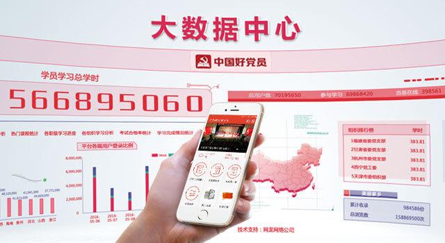 中国好党员项目简介