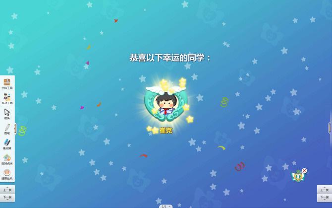 ppt素材 网络云端