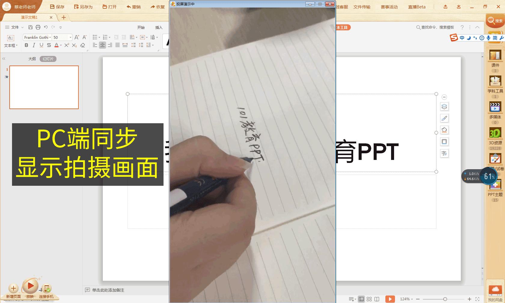 PC端同步显示拍摄画面