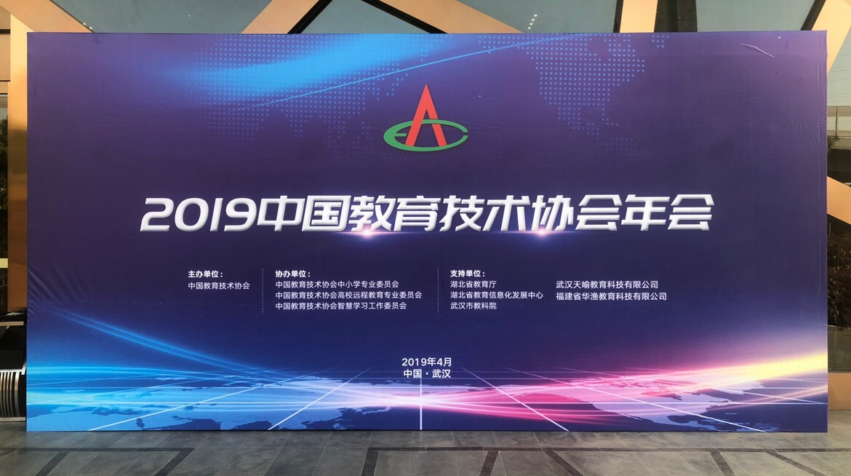 第二届华渔杯课件大赛启动仪式在武汉盛大召开