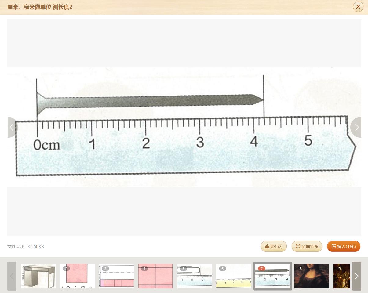 厘米、毫米做单位