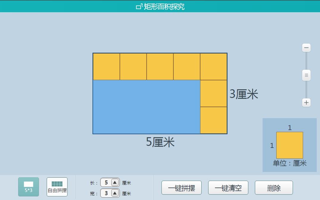 人教版三年级下册——长方形的面积