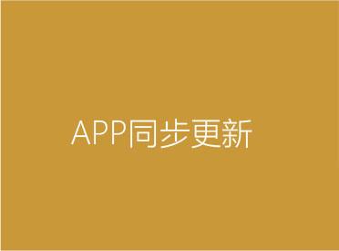 APP同步更新